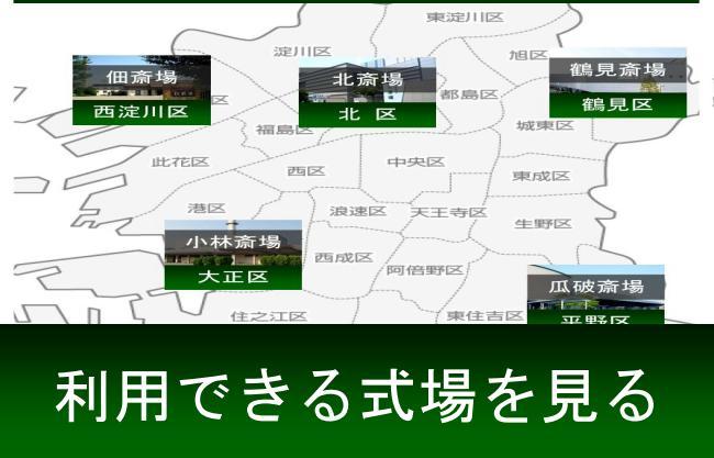生活保護のお葬式なら無料で使用できる大阪市営葬儀式場のご紹介です。大阪市営斎場での福祉葬儀は大阪福祉葬祭にお任せ下さい。